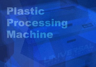 プラスチック加工機械