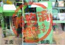 合成樹脂専用自動一面鉋盤【GP-250-300H】No.1-1