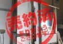パネルソー【SZ-ⅢG8000FR (8尺)】No,1-10
