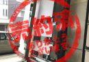 パネルソー【8尺・2400型】No.2-11