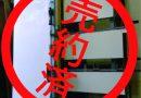 パネルソー【8尺・2400型】No.1-14